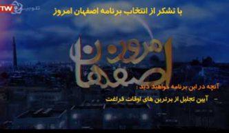 آیین تجلیل از برترین های اوقات فراغت پخش شده از شبکه اصفهان امروز