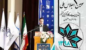 برگزاری سومین اجلاس ملی مدیریت و کارآفرینی کشور