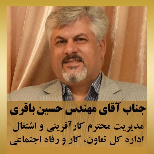 جناب آقای مهندس حسین باقری